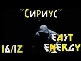 EAST ENERGY -
