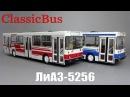 ЛиАЗ-5256 городской автобус | ClassicBus | обзор масштабной модели 1:43