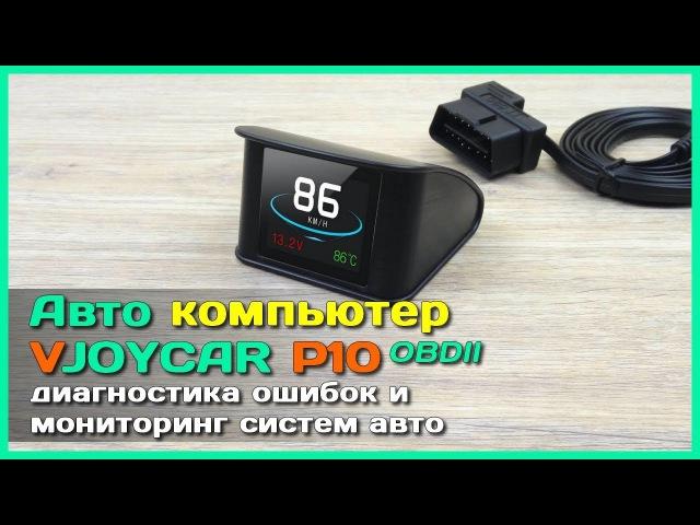 📦 Автомобильный компьютер VJOYCAR P10 OBD2 - Отображение параметров и диагностика сис ...