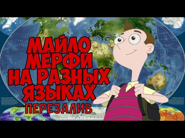 ЗАКОН МАЙЛО МЁРФИ НА РАЗНЫХ ЯЗЫКАХ [ПЕРЕЗАЛИВ]/MILO MURPHY'S LAW IN DIFFERENT LANGUAGES [RE-UPLOAD]
