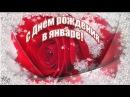 С Днем рождения в январе Красивое поздравление Видео открытка