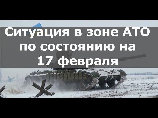 Ситуация на востоке Украины. Подробности от пресс-офицера, 17.02.2018
