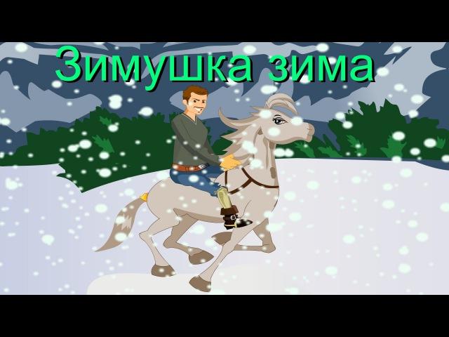 Зимушка-зима | Russian Winter Folk Song