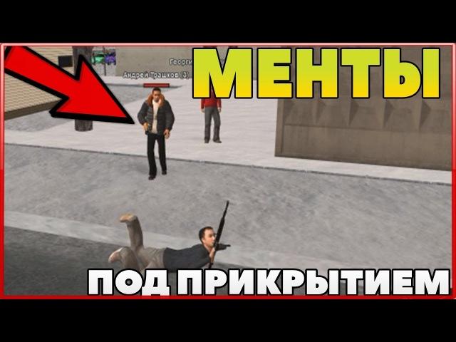 МЕНТЫ ПОД ПРИКРЫТИЕМ GTA RP BOX