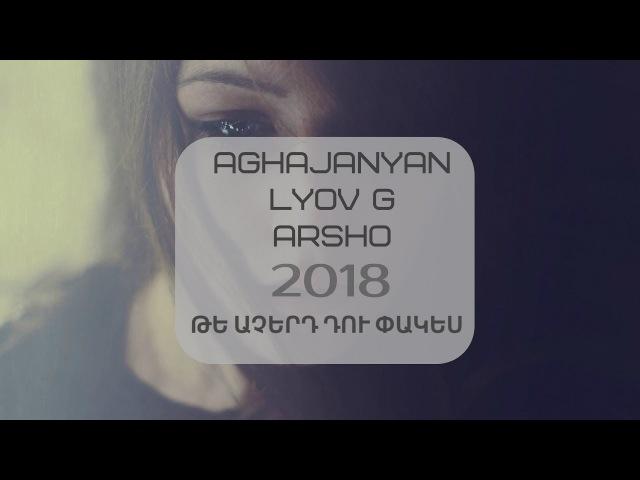 Aghajanyan Lyov G Arsho Te Acherd du pakes Պրեմիերա 2018