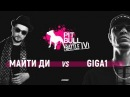 Майти Ди vs Giga1 (Pit Bull Battle |V)