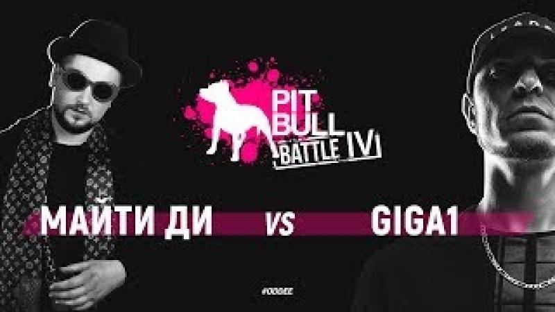 Майти Ди vs Giga1 (Pit Bull Battle |V)