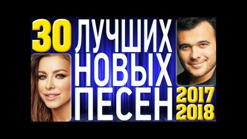 ТОП 30 ЛУЧШИХ НОВЫХ ПЕСЕН 2017-2018 года. Самая горячая музыка. Главные русские хиты страны.