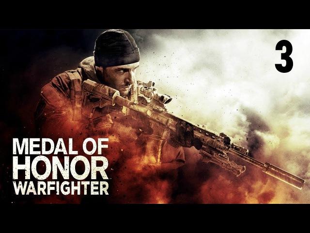 Прохождение Medal Of Honor - Warfighter (часть 3: погоня)