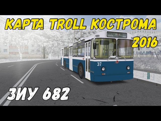 OMSI 2 ТРОЛЛЕЙБУС ЗиУ-682