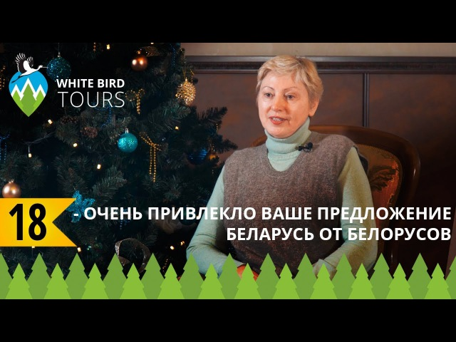 Белоруссия от белорусов. Огромное удовольствие от поездки и общения с сотрудниками White Bird Tours
