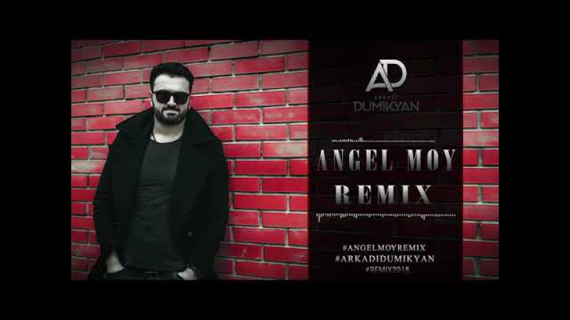 Arkadi Dumikyan- Angel Moy REMIX 2018 /Аркадий Думикян -Ангел мой РЕМИКС 2018