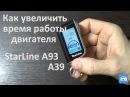 Как увеличить время работы двигателя при автозапуске StarLine A93 A39
