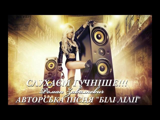 ПРЕМ'ЄРА 2017-2018 БІЛІ ЛІЛІЇ - Роман Завалкевич (музика і слова - Роман Завалкевич)