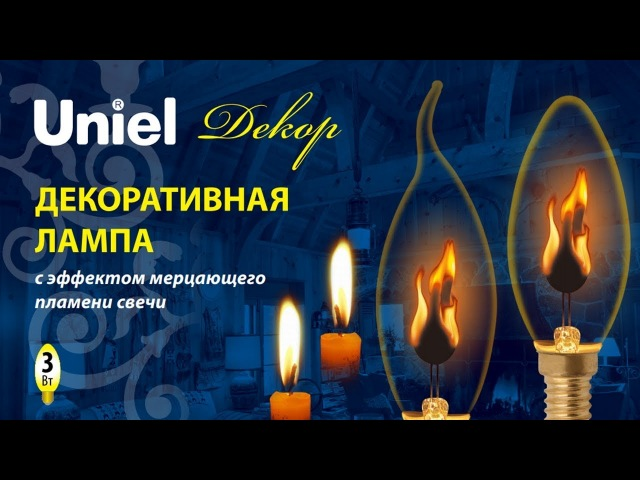 Лампа огонь Лампа с имитацией эффекта пламени свечи Uniel RED FLAME Обзор