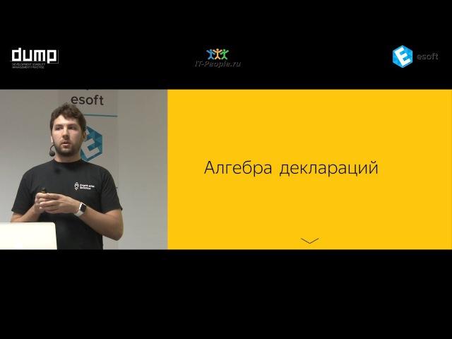Зависимости в компонентном вебе, приготовленные правильно, Гриненко Владимир, Яндекс