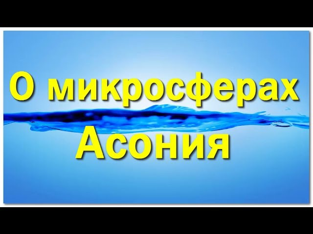 Микросферы Асония - Что внутри подушки Асония? / Наполнитель Асония