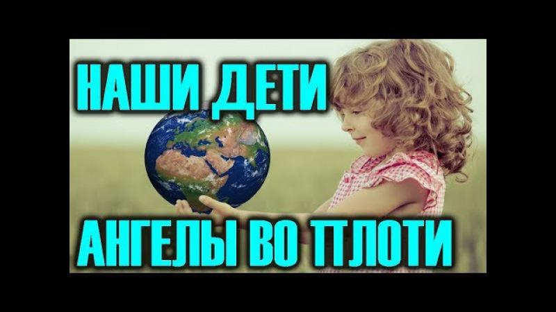 Земные Дети - Ангелы Небесные во плоти