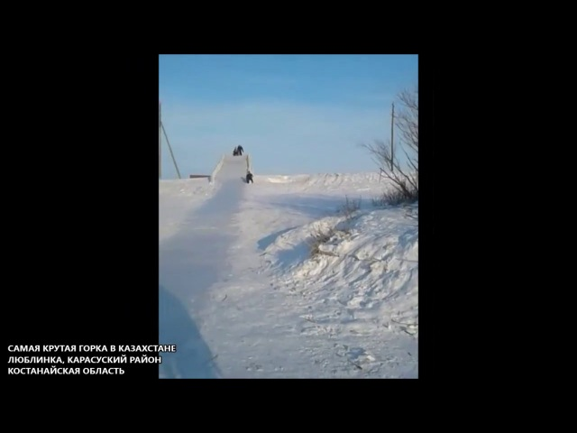Самая лучшая горка в Казахстане! Эта снежная горка в Люблинке (Карасуский р-н, Костанайская область)