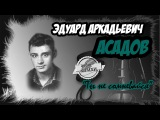 Эдуард Асадов - Ты не сомневайся Аудио Стихи
