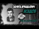 Эдуард Асадов - Ты не сомневайся /Аудио Стихи