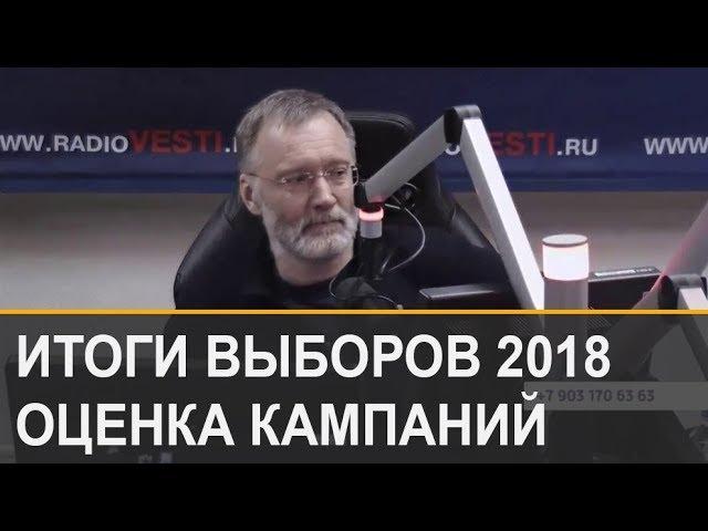 Сергей Михеев. Итоги выборов 2018. Железная логика. Полный эфир 19.03.18