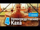 Непосредственно Каха • 1 сезон • Непосредственно Каха - Мы же на море