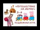 Гимнастика с Пеппой. Подвижная игра для детей 3-4 лет.