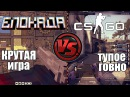Блокада(3D FPS Online) VS CS:GO! Игровой Versus!