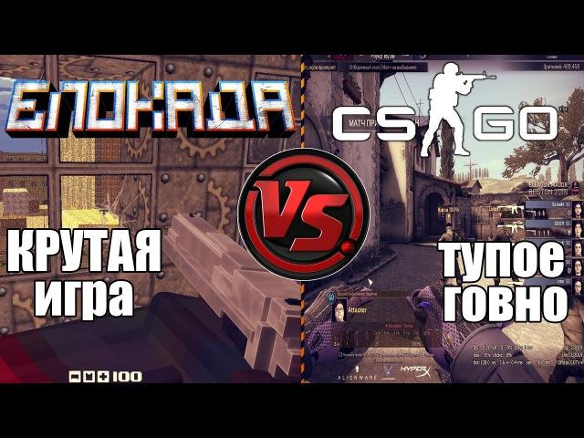 Блокада(3D FPS Online) VS CS:GO! Игровой Versus!