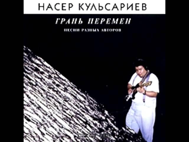 Насер Кульсариев - Еще стрелу из колчана (сл. и муз. А.Иващенко)