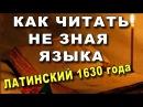 Как читать не зная языка Старинная Европейская книга про Тартарию и Московию и Россию