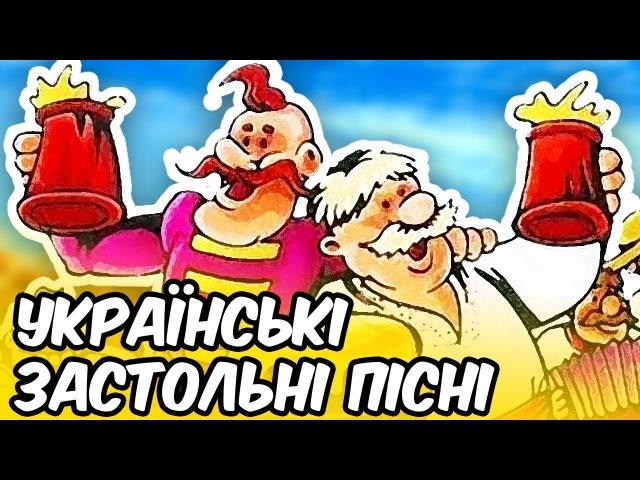 Українські Застольні Пісні - Збірка Українських Застольних Пісень