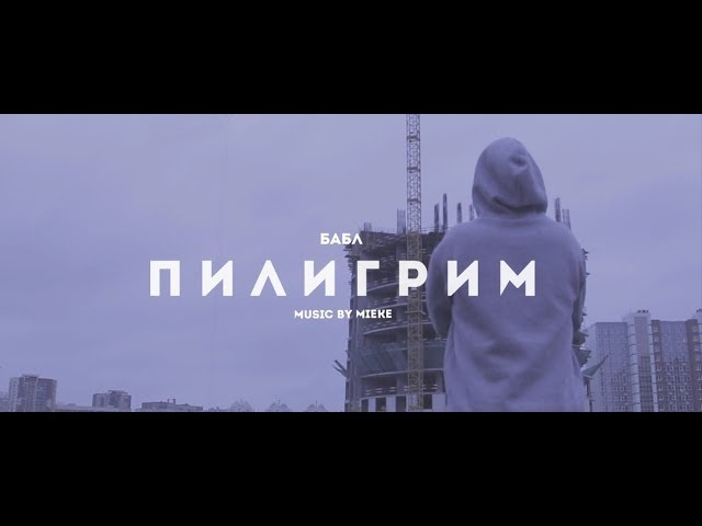 Бабл - Пилигрим (Official Video, 2017) [Produced by Mieke]