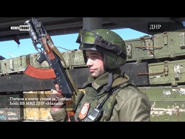 Плечом к плечу стоим за Донбасс. Боец ВВ МВД ДНР «Малыш»