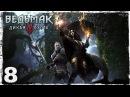 PS4 Witcher 3 Wild Hunt. 8 Без вести пропавший.