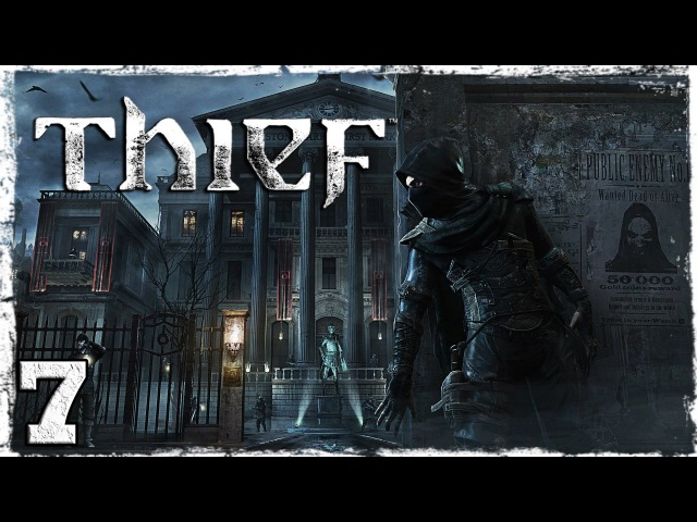 [PS4] Thief. 7: Я слеп! Чертовски слеп!