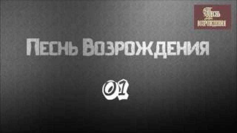 Христианская Музыка Песнь Возрождения 01