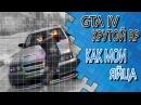 GTA 4 RP сервер Обзор сервера