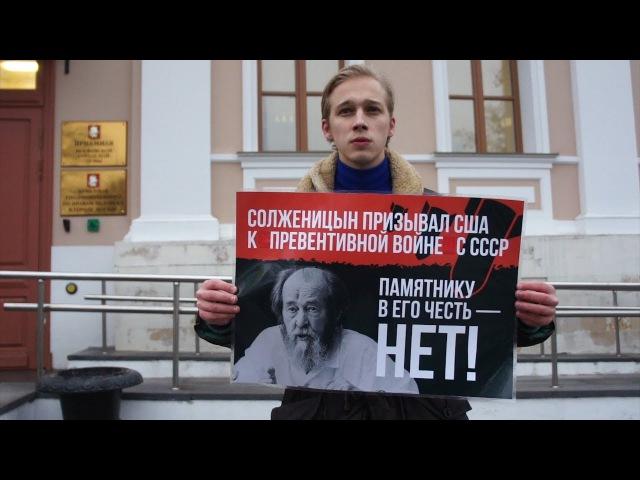 В Москве прошли пикеты против установки памятника Солженицыну на Таганке