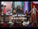 Две Жены и Два Мужа Мамахохотала-шоу НЛО-TV