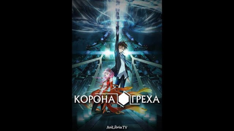 Music review Guilty Crown -Корона Греха