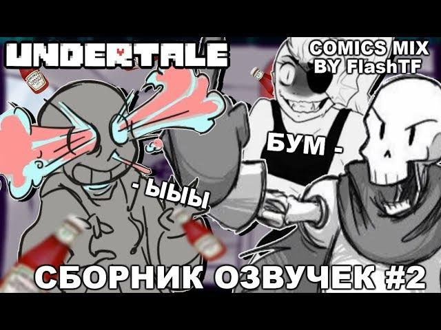 Undertale ComicsMIX [ Rus Dub By FlashTF ] СБОРНИК ОЗВУЧЕК 2