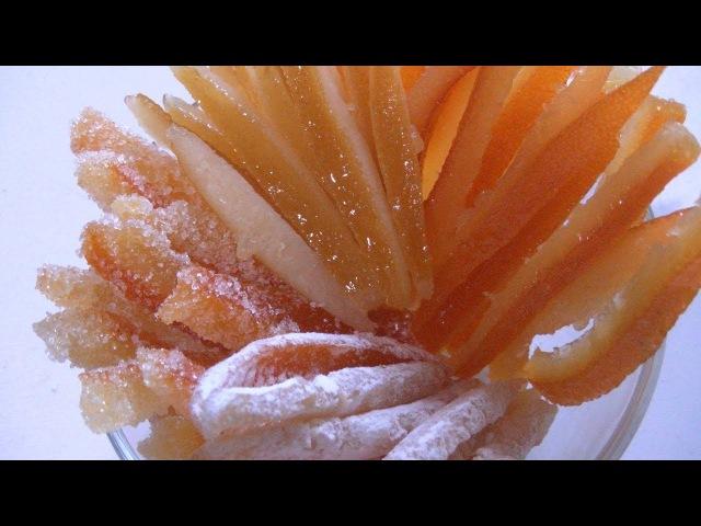 Цукаты из цитрусовых (апельсиновых и лимонных корок) для вкусной и ароматной выпечки.