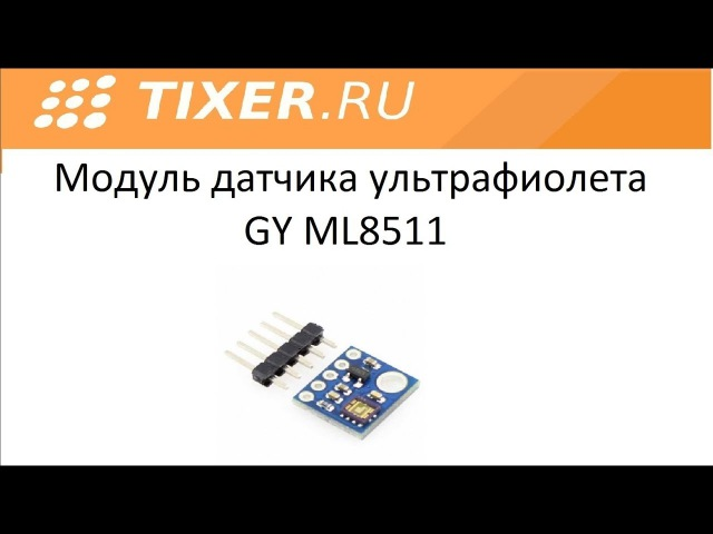 Модуль датчика ультрафиолета GY ML8511