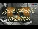 День памяти Пушкина Жизнь знаменитых людей Alexandrite рус суб
