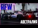 RFW   АВСТРАЛИЯ   F1 2017
