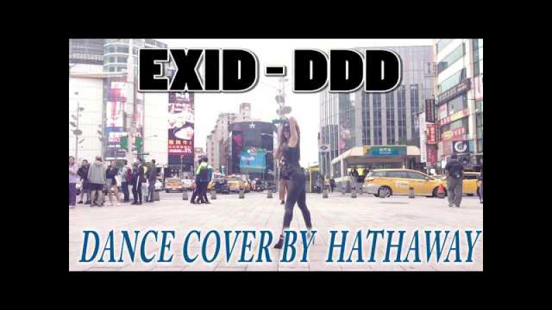 [EXID(이엑스아이디)] 덜덜덜(DDD)DANCE COVER IN PUBLIC CHALLENGE2 貓女 cat woman(Mirror)台灣西門町挑戰跳韓國性感333