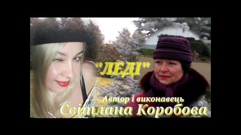 ЛЕДІ Автор i виконавець Свiтлана Коробова,вiдео I.Нiтомак