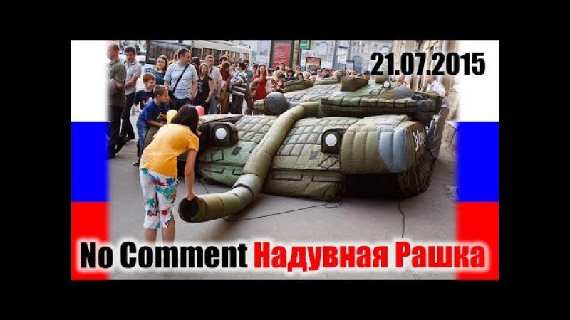 No Comment Надувная Рашка